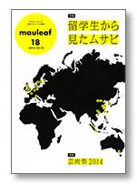 mauleaf vol.18