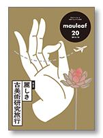 mauleaf vol.20