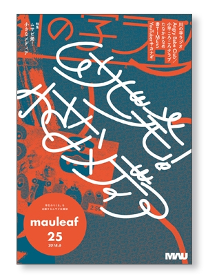 mauleaf vol.25