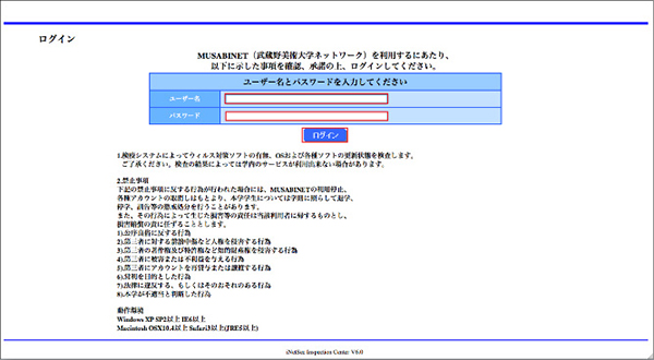 キャプチャ:MUSABINETログイン画面