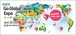 第3回 Go Global Japan Expo
