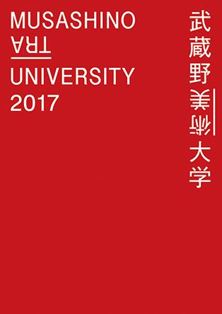 大学案内 2017
