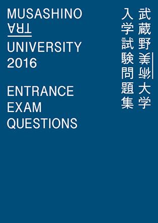 入学試験問題集 2016