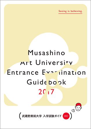 入学試験ガイドブック 2017