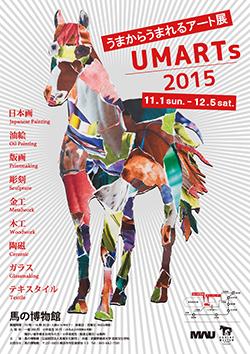 UMARTs2015−うまからうまれるアート展