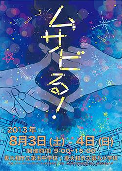 「東の大空に輝く和たしの星探し〜ムサビる!みーっけ!〜」ムサビる!2013