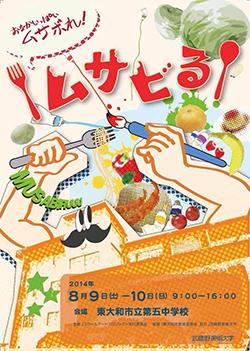 「おなかいっぱいムサボれ!」ムサビる!2014