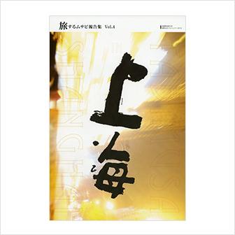 旅するムサビin上海報告集