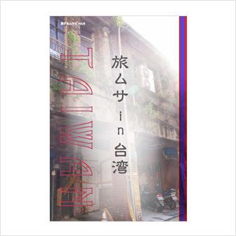 旅するムサビ in 台湾
