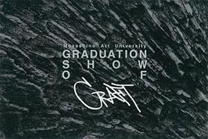 GRADUATION SHOW OF CRAFT 工芸工業デザイン学科 クラフトデザインコース 卒業制作展