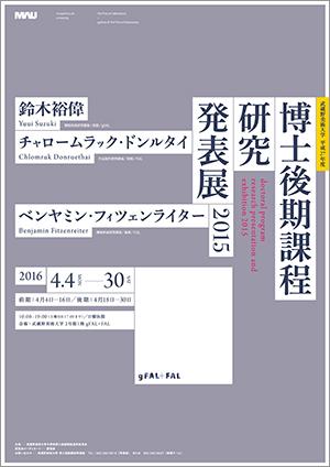 武蔵野美術大学 平成27年度 博士後期課程研究発表展