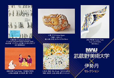 武蔵野美術大学×伊勢丹セレクション「ムサビ的日常・非日常」