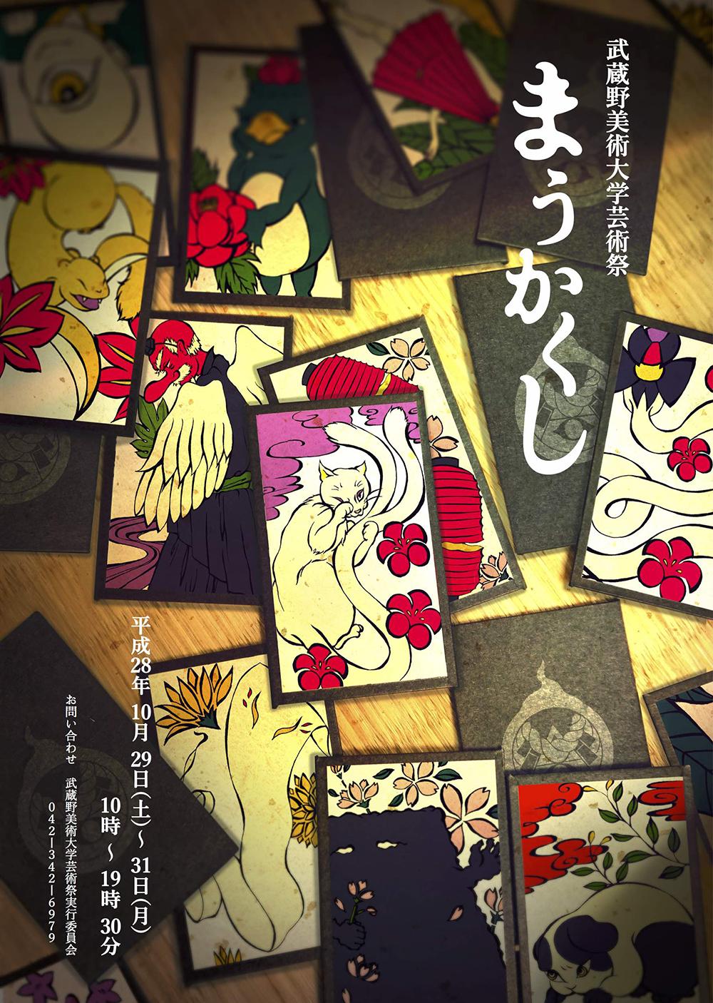 2016年度武蔵野美術大学芸術祭