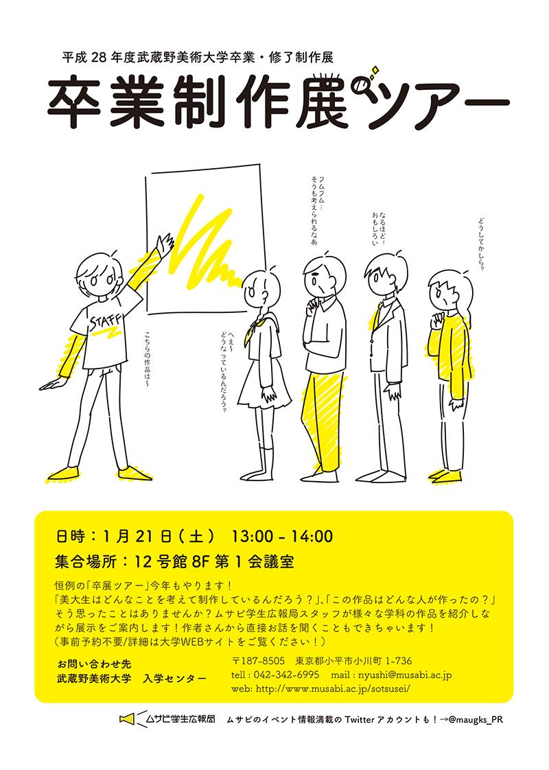 卒業制作展ツアー(ムサビューvol.4)