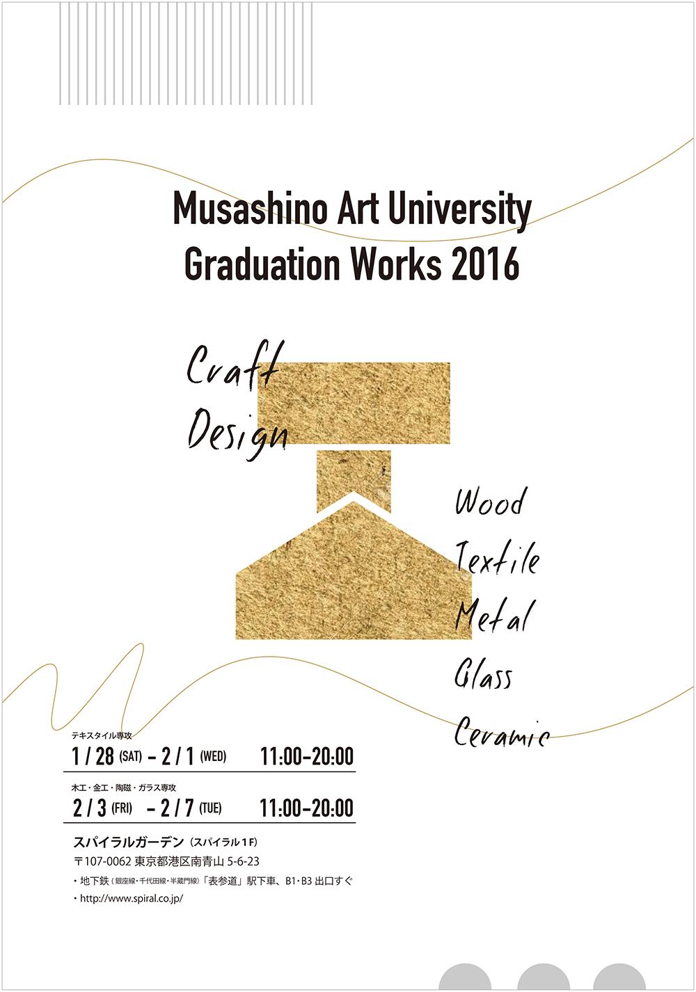 Graduation Works 2016 工芸工業デザイン学科 クラフトデザインコース 卒業制作展