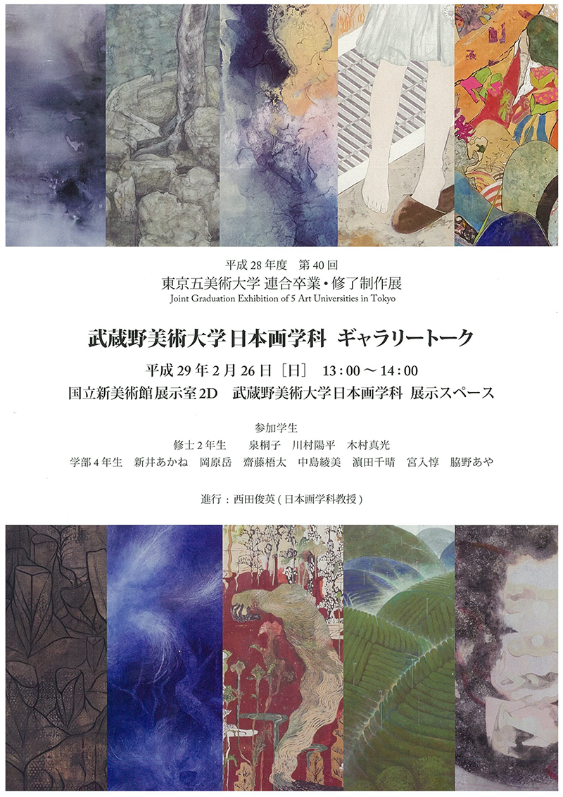 武蔵野美術大学 日本画学科 ギャラリートーク