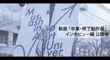 動画「卒業・修了制作展」インタビュー編 公開中