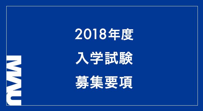 2018年度入学試験募集要項