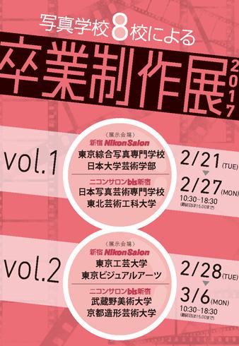 写真学校8校による卒業制作展2017 vol.2