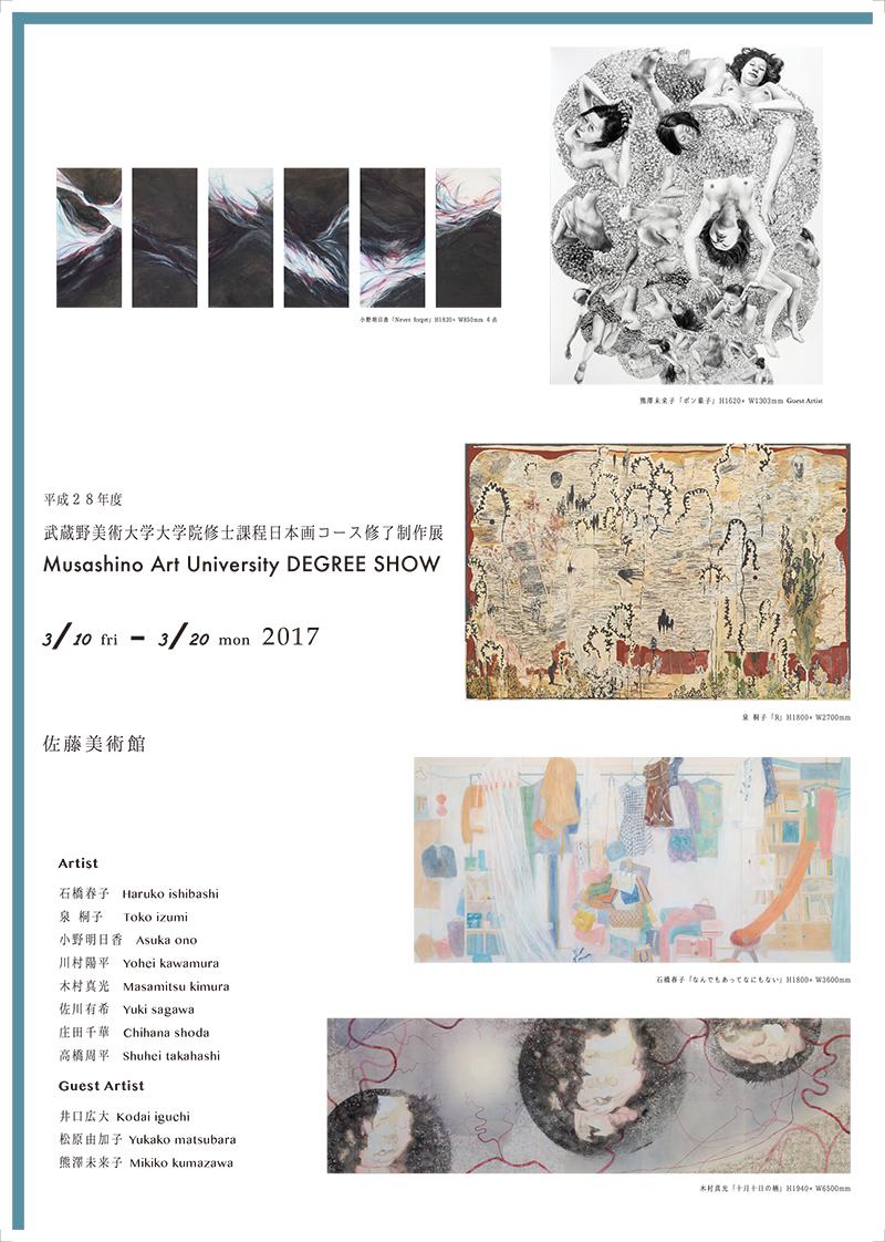 大学院修士課程日本画コース修了制作展