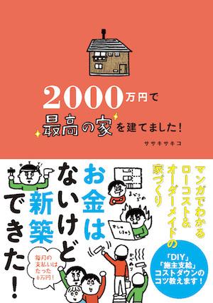 『2000万円で最高の家を建てました!』