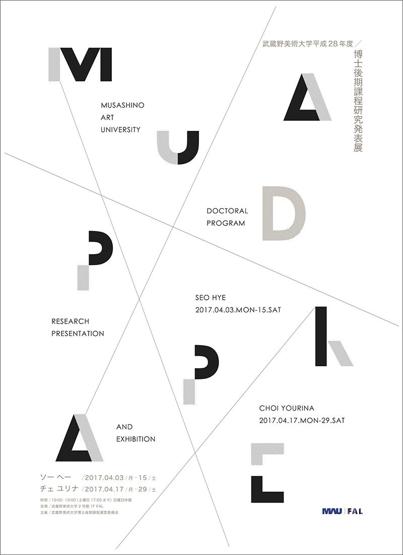 武蔵野美術大学 平成28年度 博士後期課程研究発表展
