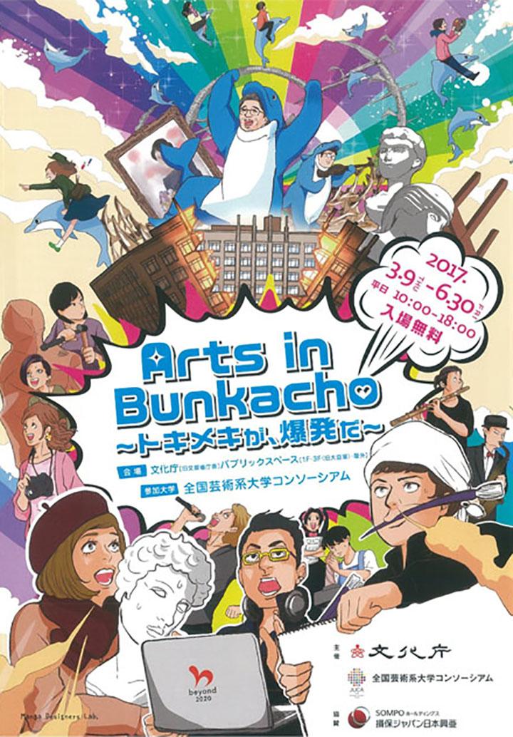 Arts in Bunkacho〜トキメキが、爆発だ〜