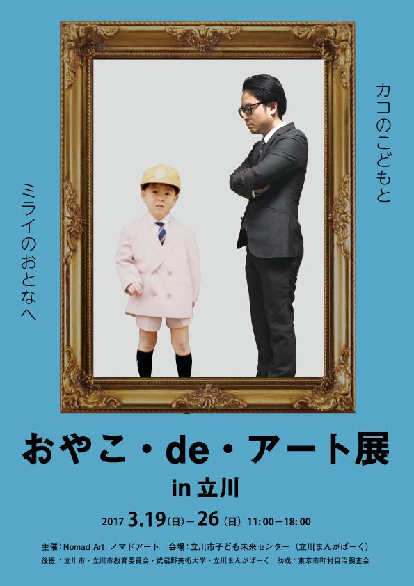 「おやこ・de・アート展」in 立川
