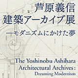 芦原義信建築アーカイブ展