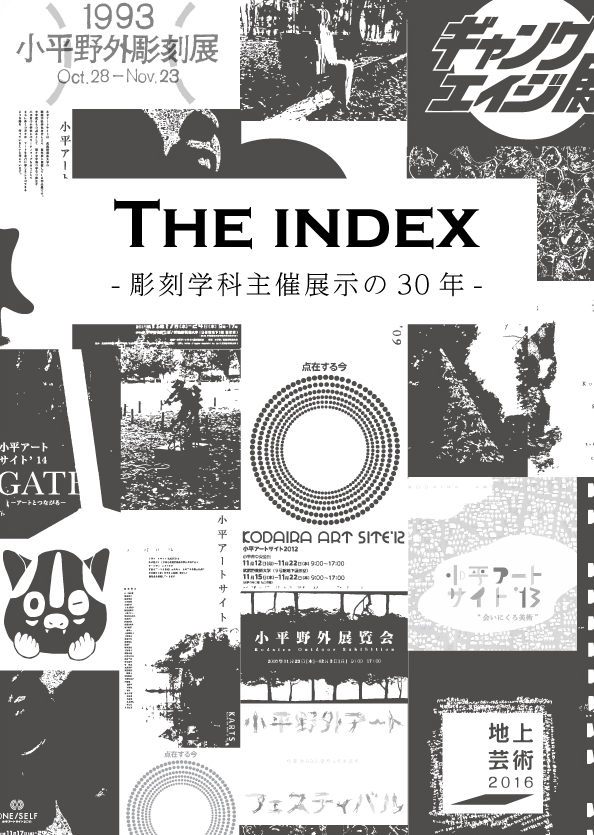 The index -彫刻学科主催展示の30年-