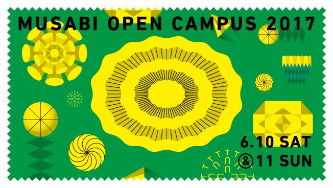 ムサビオープンキャンパス2017