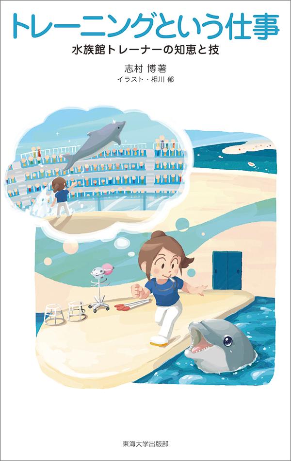 トレーニングという仕事-水族館トレーナーの知恵と技