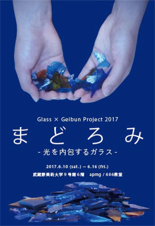 Glass and Geibun Project 2017 まどろみ -光を内包するガラス-