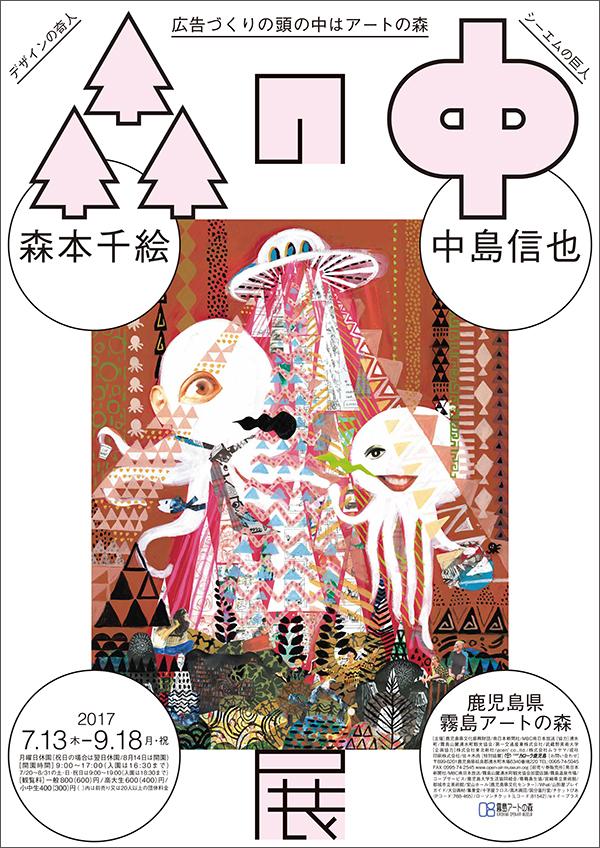 森本千絵×中島信也〈森の中〉展 〜広告づくりの頭の中はアートの森〜