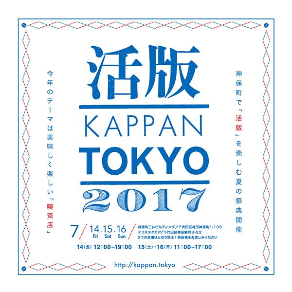 活版TOKYO2017