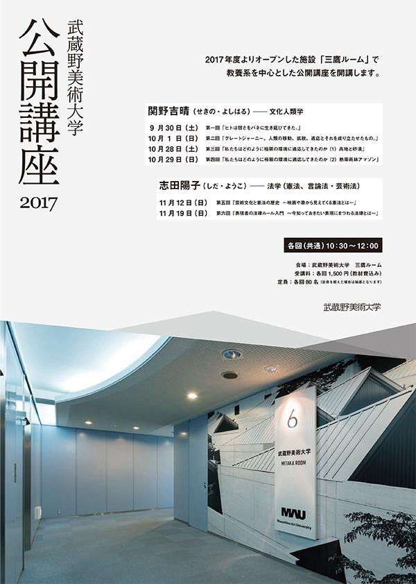武蔵野美術大学公開講座(講師:関野吉晴、志田陽子)