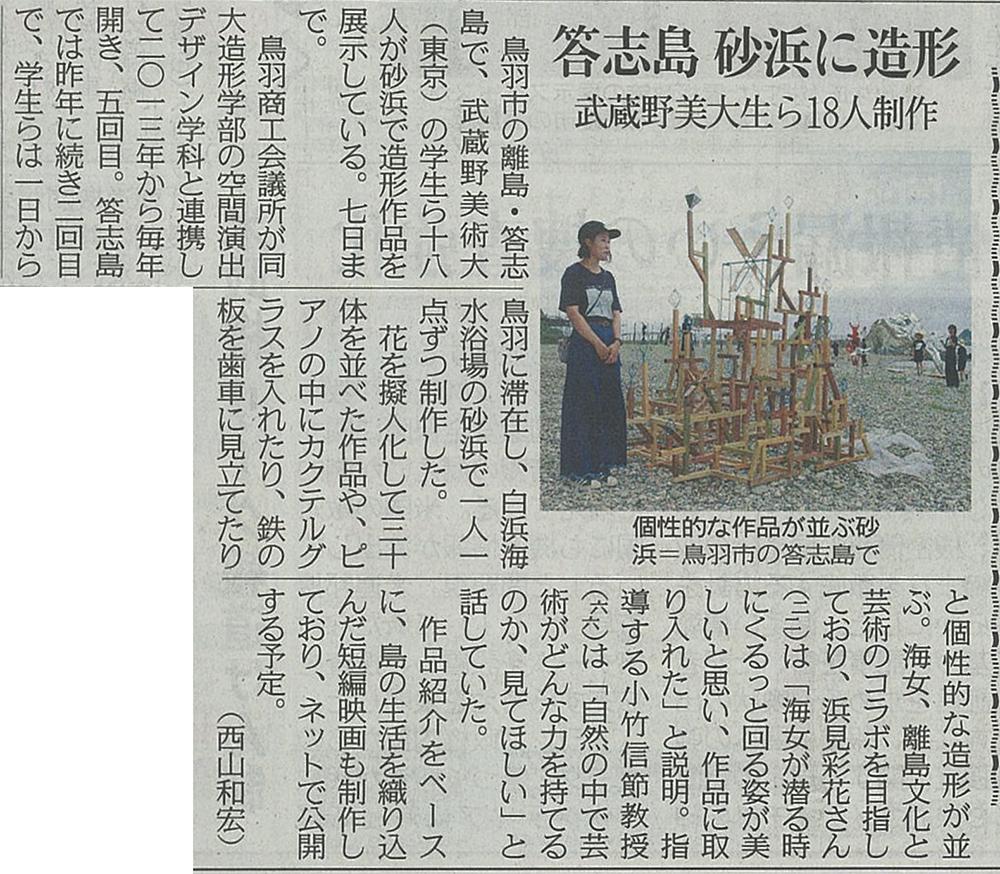中日新聞伊勢志摩版(8月6日付)