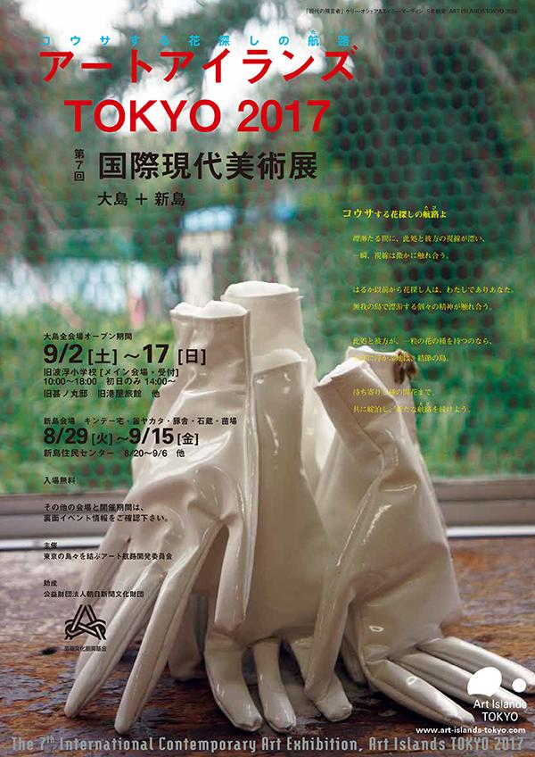 アートアイランズTOKYO 2017 第7回 国際現代美術展 大島+新島