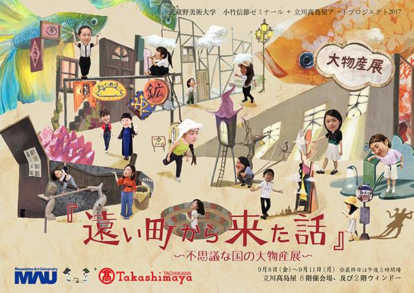第10回「小竹信節ゼミナール+立川髙島屋」コラボレーション『遠い町から来た話』~不思議な国の大物産展~