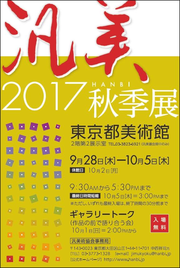 2017汎美秋季展