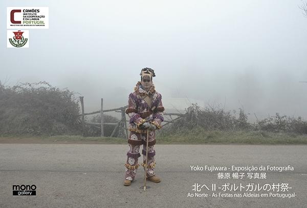 藤原暢子写真展「北へII −ポルトガルの村祭−」