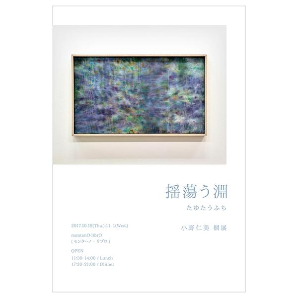 「揺蕩う淵 たゆたうふち」小野仁美 個展