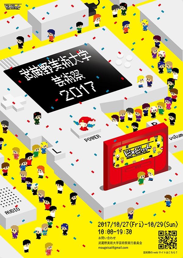 2017年度武蔵野美術大学芸術祭