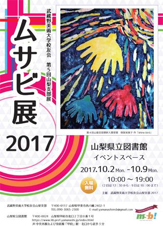 武蔵野美術大学校友会 第5回山梨支部展 ムサビ展2017