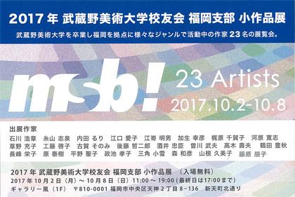 2017年度武蔵野美術大学校友会福岡支部小作品展