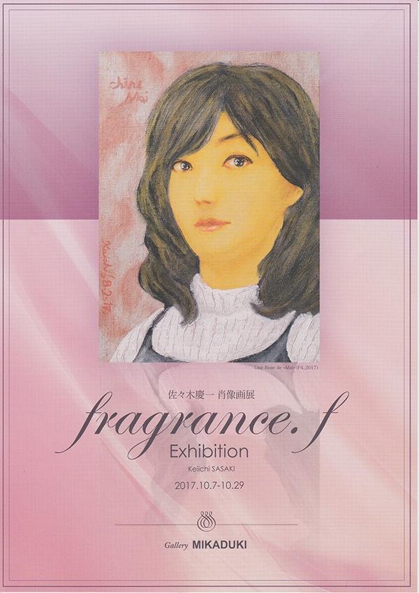 佐々木慶一肖像画展 fragrance. f フレグランス・エフ —麗しき華より漂う芳香の所在—