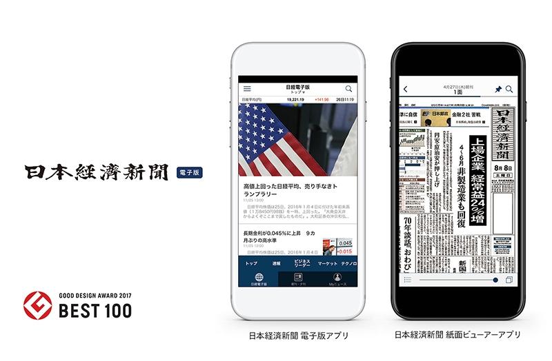 日本経済新聞 電子版アプリ / 日本経済新聞 紙面ビューアーアプリ