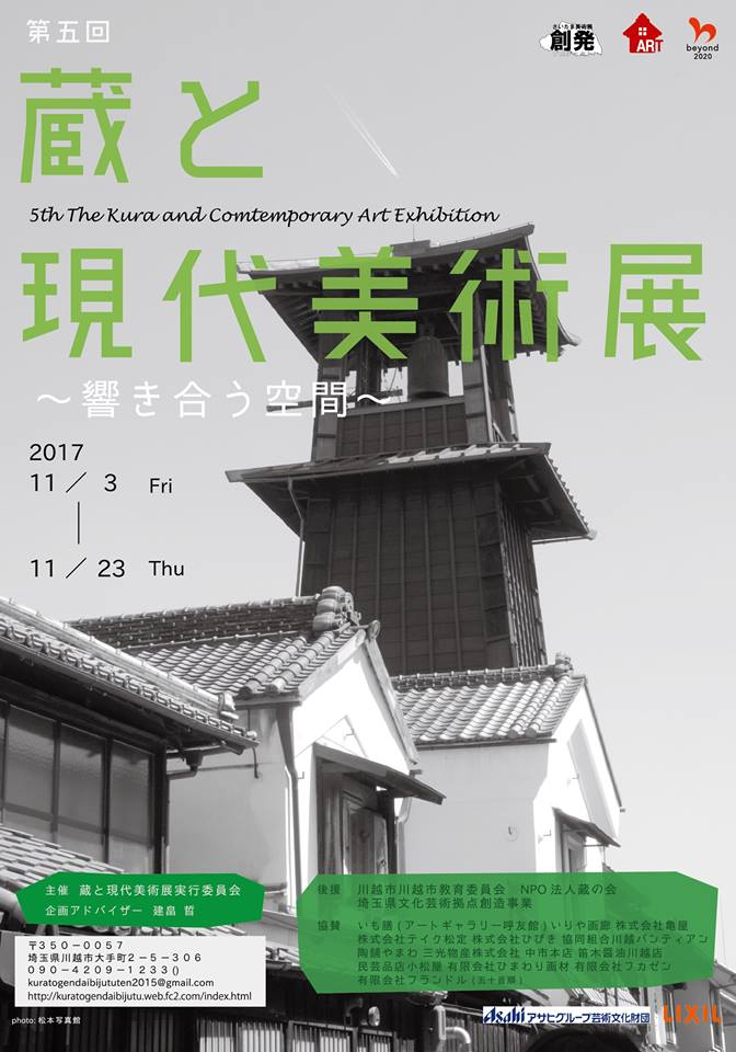 第5回 蔵と現代美術展2017
