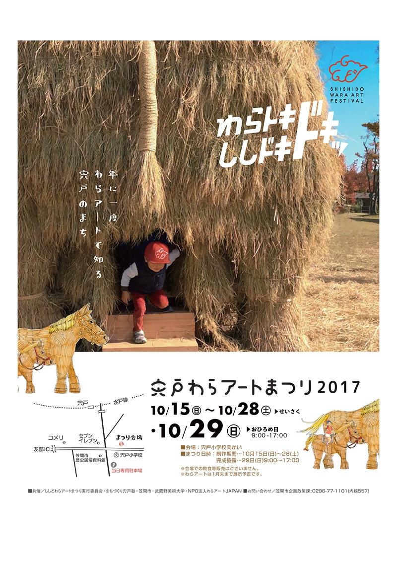 宍戸わらアートまつり2017