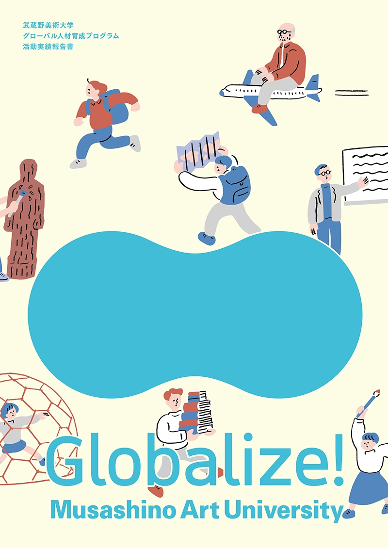 グローバル人材育成プログラム活動実績報告書